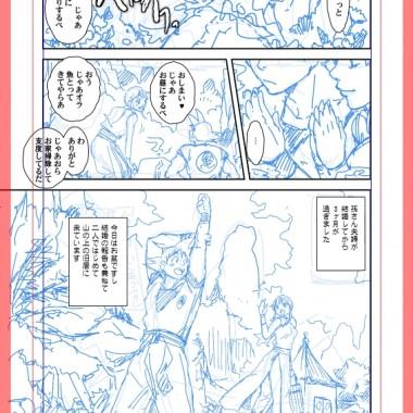 DBエロ漫画2