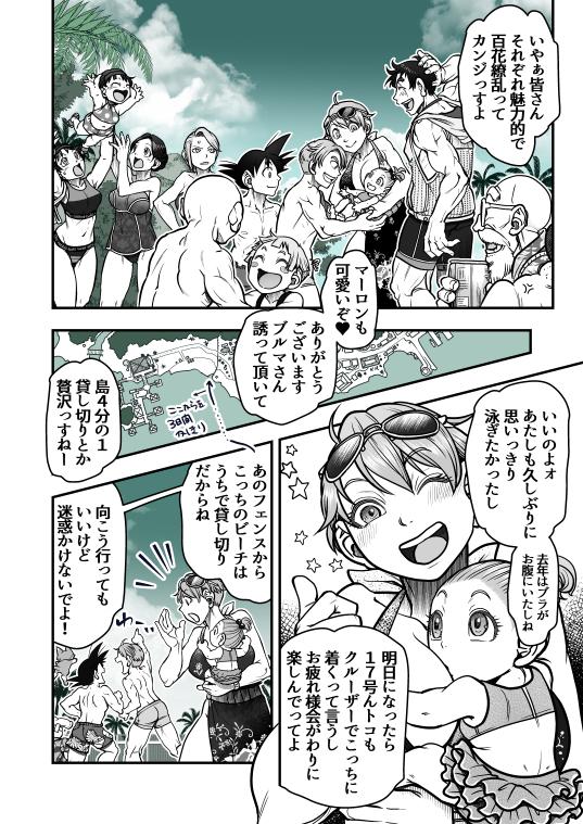2018超完結記念漫画・2