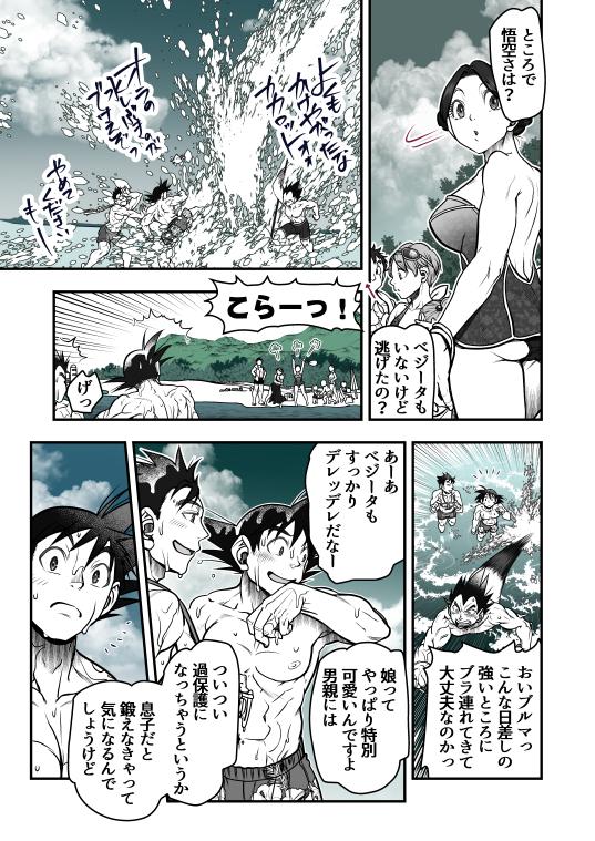 2018超完結記念漫画・3