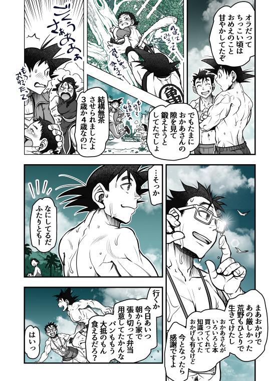2018超完結記念漫画・4