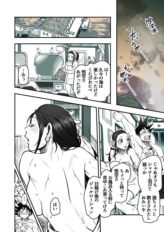 2018超完結記念漫画・6
