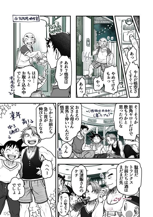 2018超完結記念漫画・9