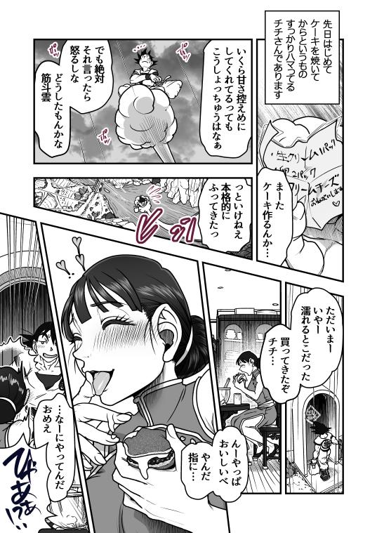 2019バレンタイン裏漫画(1・まとめ)