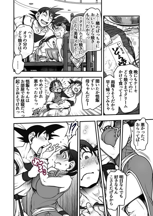 2019バレンタイン裏漫画(2)