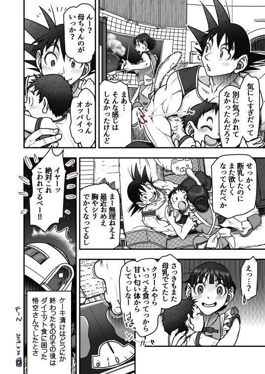2019バレンタイン裏漫画(10)