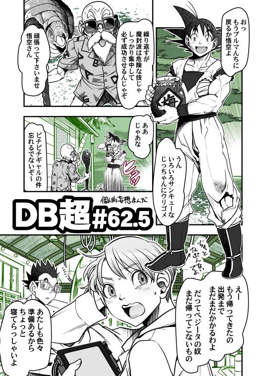 DB漫画超62.5話(1)(まとめ)