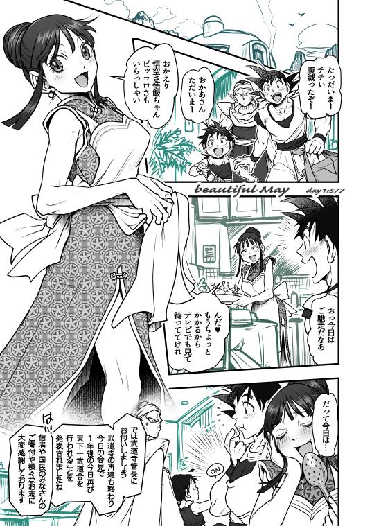 2020孫家週間漫画(1・まとめ)