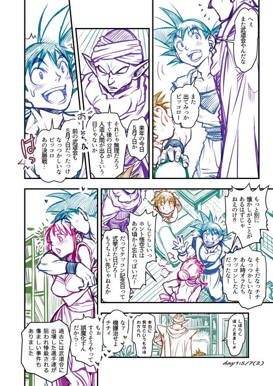 2020孫家週間漫画(2)