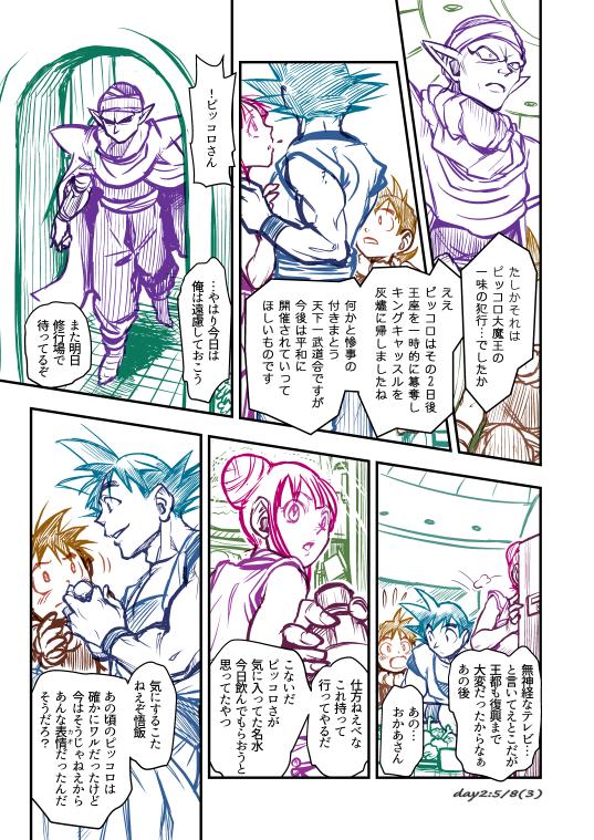 2020孫家週間漫画(3)