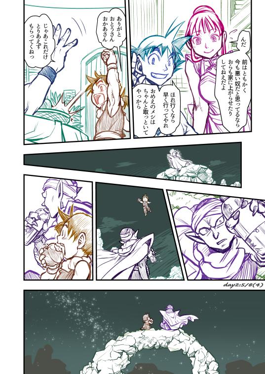 2020孫家週間漫画(4)