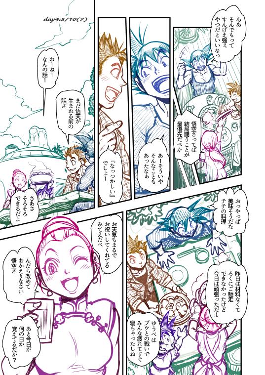 2020孫家週間漫画(7)