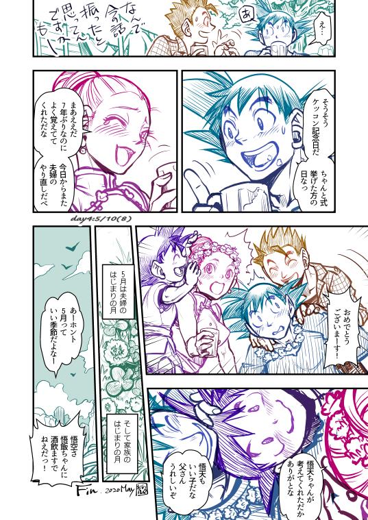 2020孫家週間漫画(8(終))