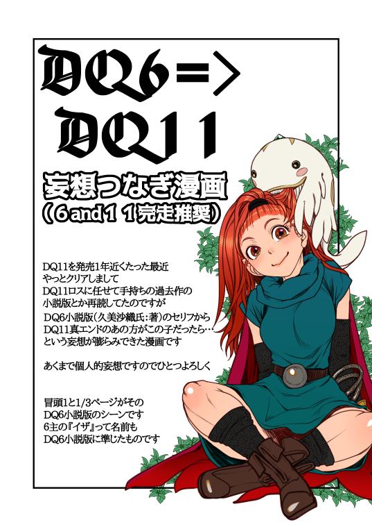 DQ6からDQ11漫画(ネタバレ注意)