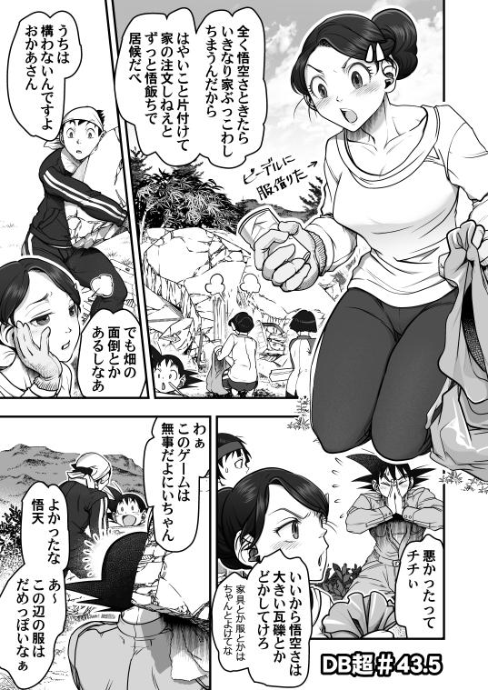 2017愛妻の日漫画(超43.5話)・1(&前半表分まとめ)