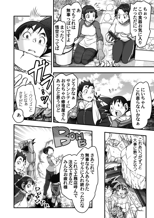 2017愛妻の日漫画(超43.5話)・2