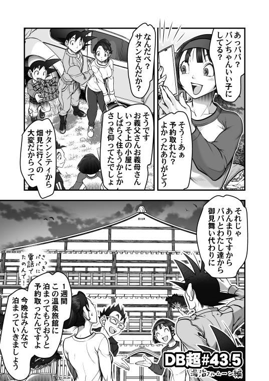 2017愛妻の日漫画(超43.5話)・3