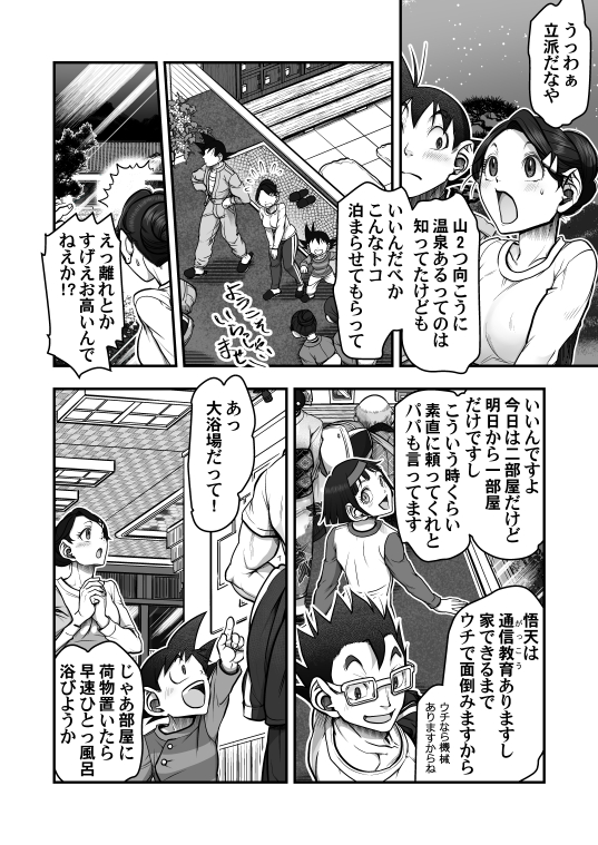2017愛妻の日漫画(超43.5話)・4