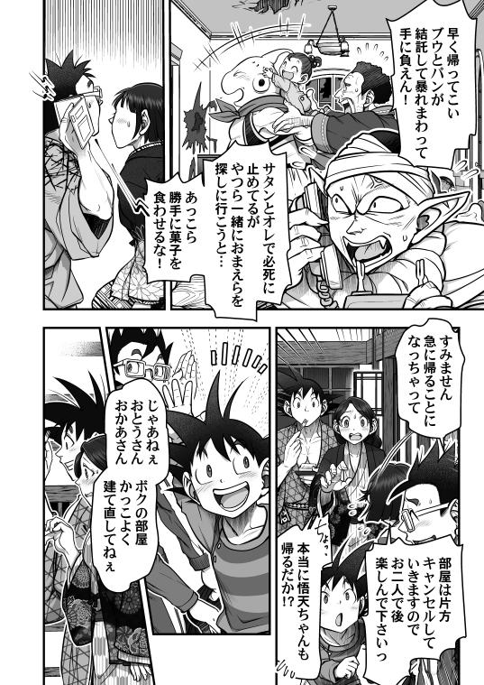 2017愛妻の日漫画(超43.5話)・6