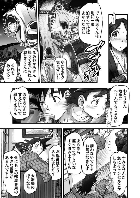2017愛妻の日漫画(超43.5話)・7