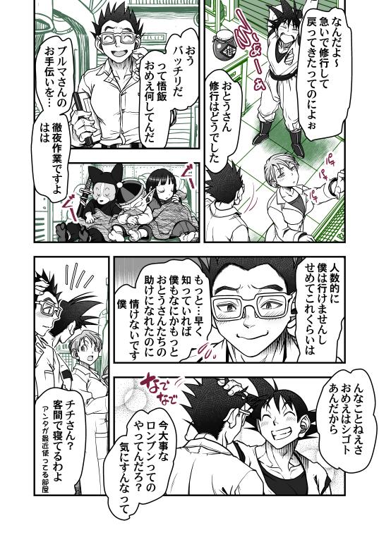 DB漫画超62.5話(2)
