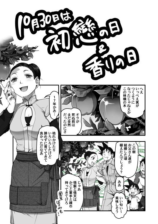 hatukoi-17_001