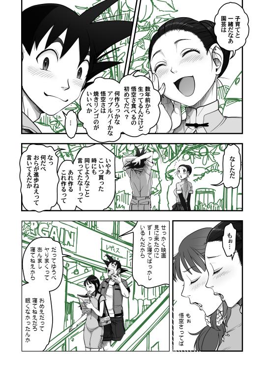 hatukoi-17_002