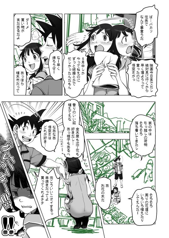 hatukoi-17_003