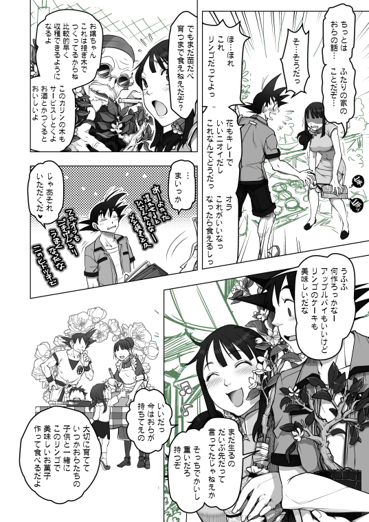 hatukoi-17_004