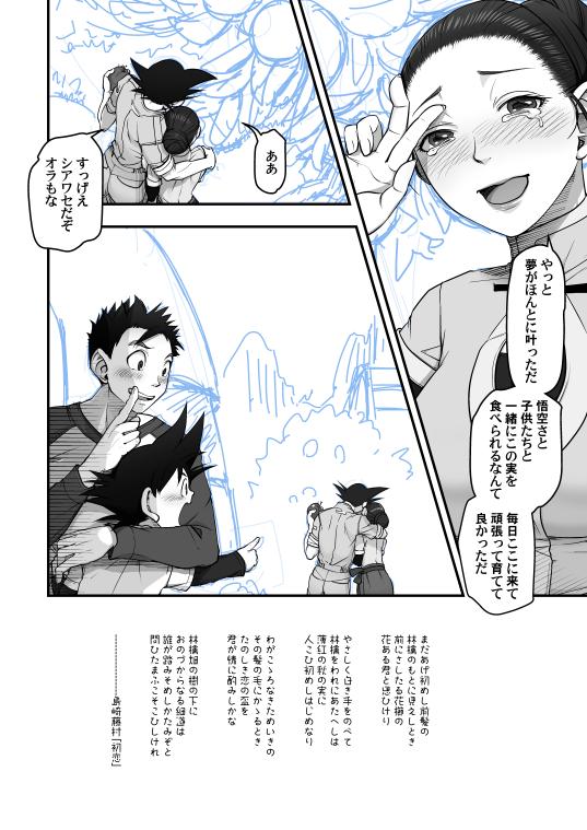 hatukoi-17_006