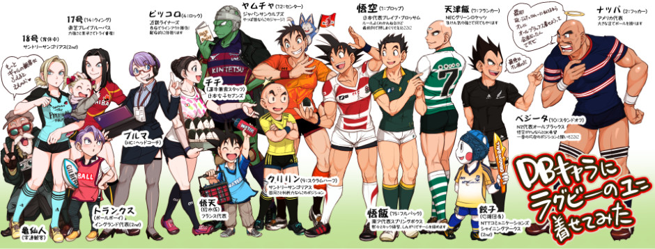 rugby-s